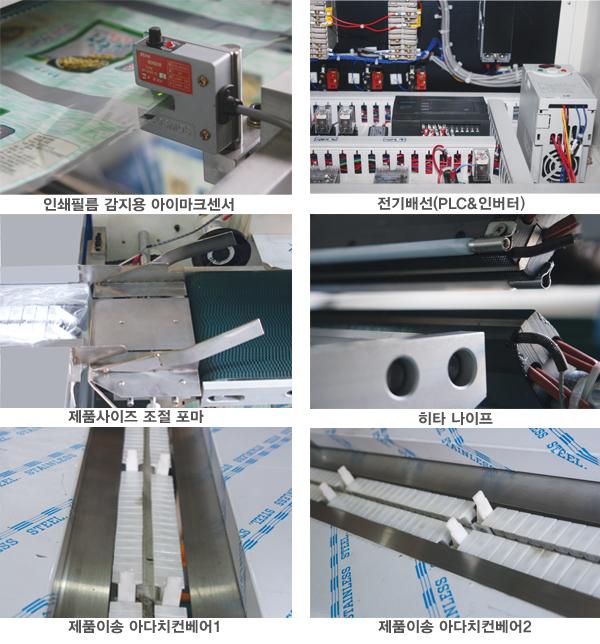 고속전자동 수축 삼면포장기계_세부사진.jpg